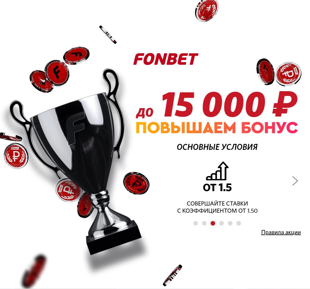 Бонус 15000 рублей от БК Фонбет