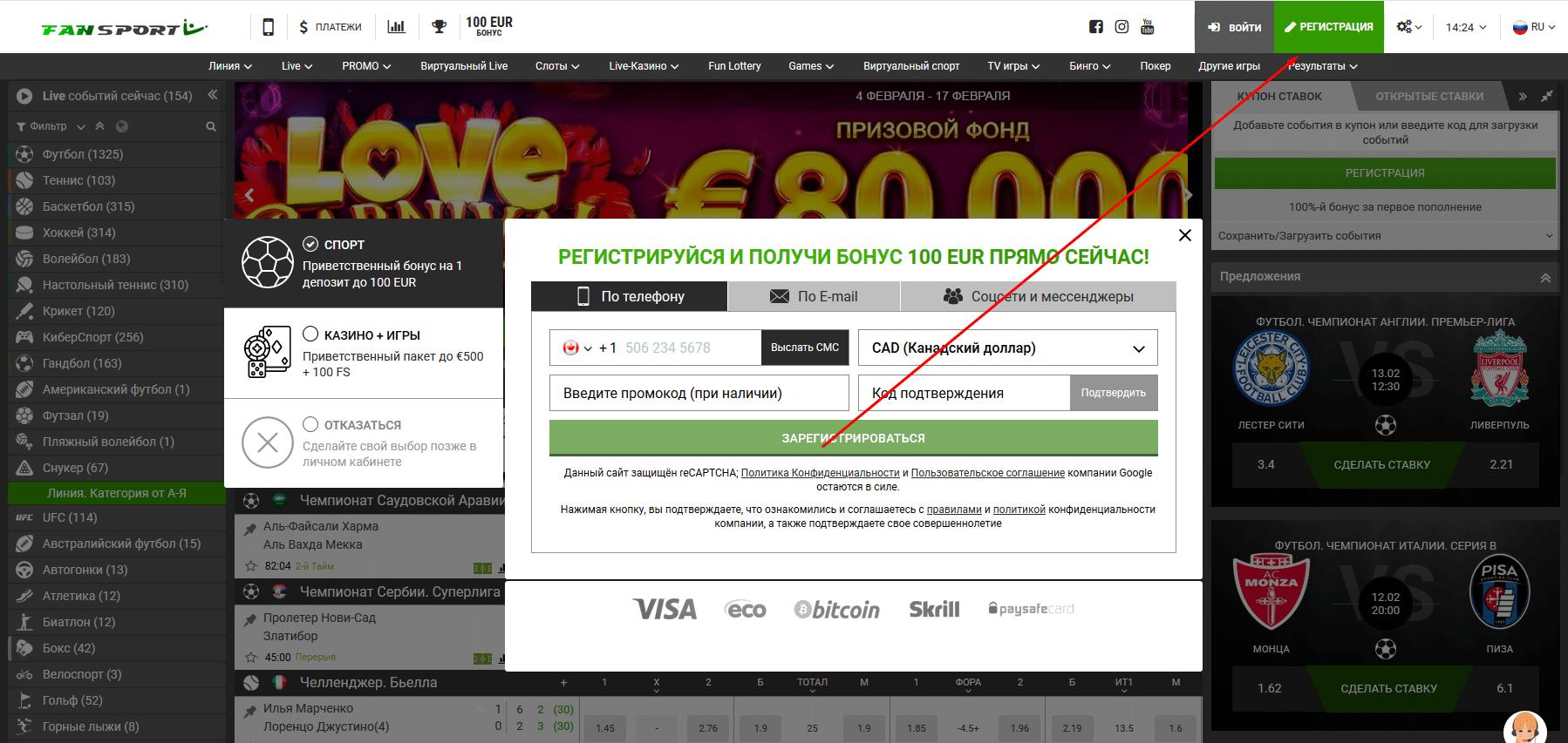Регистрация на сайте БК Фан Спорт