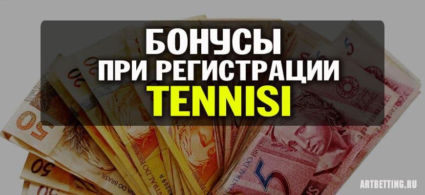 бонус Tennisi