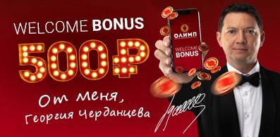 Welcome бонус Олимп
